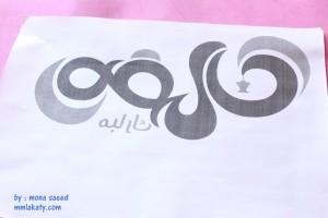 طريقة عمل زينة رمضان كريم للحائط