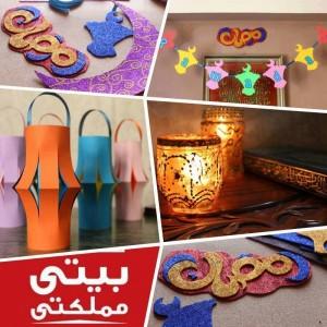 أعمال يدوية لزينة رمضان