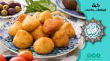 طريقة عمل كبة البطاطس و الأجبان