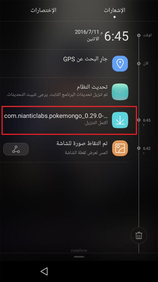 طريقة تحميل لعبة بوكيمون جو بالصور