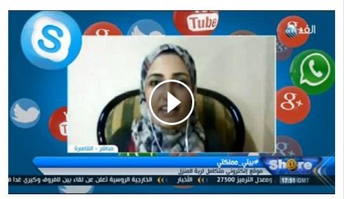 حوار عن موقع بيتي مملكتي علي قناة الغد