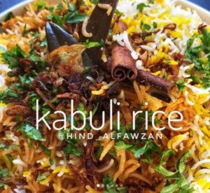 طريقة عمل الرز الكابلي بالدجاج الحجازي على أصوله