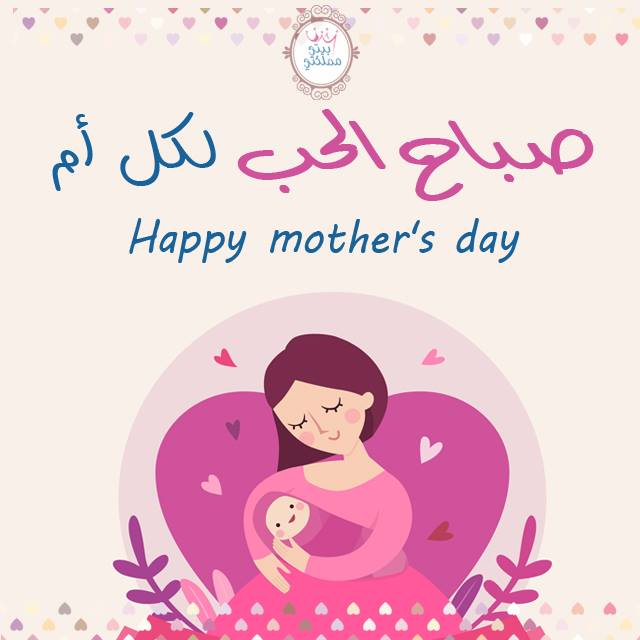 تهنئة عيد الأم 2019 : أجمل صور ورسائل للأم