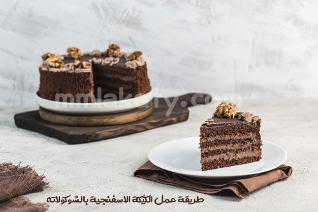 طريقة عمل الكيكة الاسفنجيةبالشوكولاته